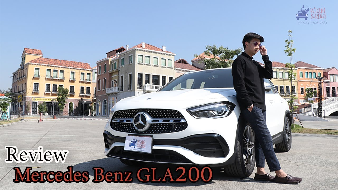 Review Mercedes Benz GLA 200 ราคา 2,399,000 บาท เป็น SUV ที่น่าสนใจโดนใจวัยรุ่น