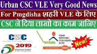 Urban Csc Vle Very Good News For Pmgdisha शहरी Vle के लिए Csc ने दिया लाखो का काम