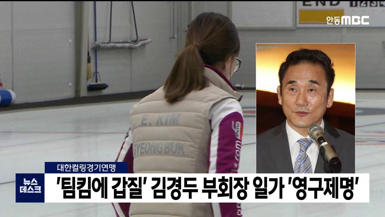 '팀킴에 갑질' 김경두 부회장 일가 '영구제명' / 안동MBC