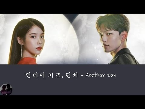 먼데이 키즈, 펀치 - Another Day / Monday Kiz, Punch - Another Day (Hotel Del Luna OST)