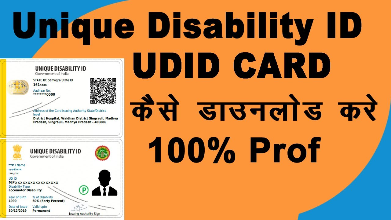 How To udid card download kaise kare   Unique Disability ...
