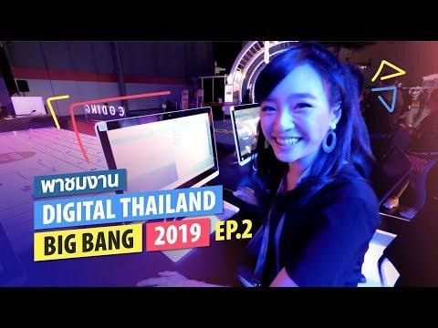 พาชมงาน Digital Thailand Big Bang - วันที่ 26 Dec 2019