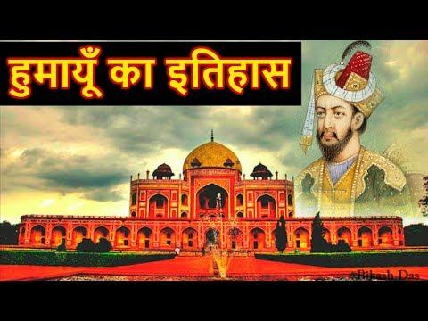 मुग़ल शासक हुमायूँ का इतिहास | King Humayun History In Hindi