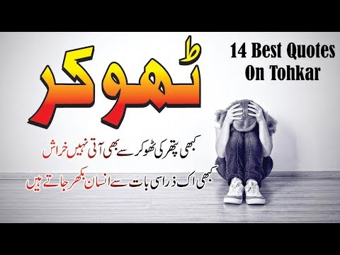 Thokar 14 Best Life Changing Quotes In Hindi Urdu With Voice And