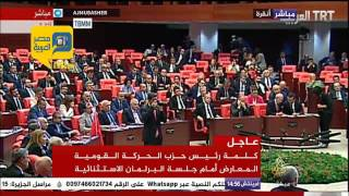 رئيس حزب الحركة القومية المعارض: محاولة الانقلاب خيانة وطنية