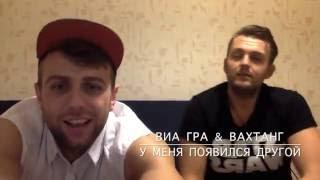 Музыкальный PRO'водник. ВИА ГРА feat. Вахтанг - У меня появился другой