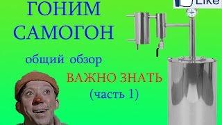 КАК ГНАТЬ САМОГОН часть 1 (ВАЖНО ЗНАТЬ!!!) двойная очистка ДЕЛАЕМ ВИСКИ