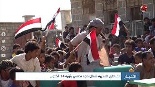 المناطق المحررة شمال حجة تحتفي بثورة 14 أكتوبر