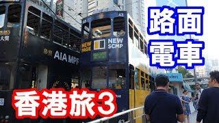 たまに横転する香港の路面電車乗ってみた【香港旅3】