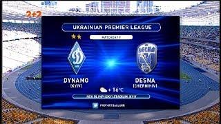 Матч ЧУ 2018/2019 – Динамо – Десна – 4:0