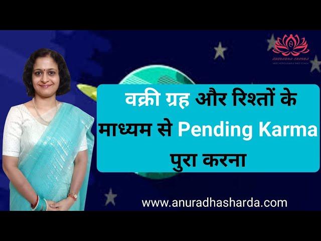 RETROGRADE PLANET AND PAYBACK THROUGH RELATIONSHIP   Vakri Graha and Pending Karma