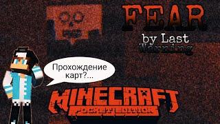 Прохождение Horror карты майнкрафт пе 1.11.4.2 ( Fear By Last Warning )