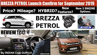 Brezza Petrol 2019 Launch Date,Price,Mileage,New Features,Interior | Brezza Petrol India