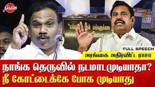 A Rasa takes on edappadi k palanisami and jayalalitha memorial | DMK | A raja Latest speech