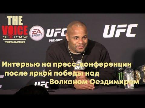 Даниель Кормье интервью на пресс-конференции после победы на UFC 220. озвучка