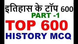 Download इतिहास के टॉप 600 सवाल | TOP BEST MOST IMPORTANT 600 gk HISTORY MCQ (MODERN / MEDIEVAL / ANCIENT )-1 Mp3 and Videos