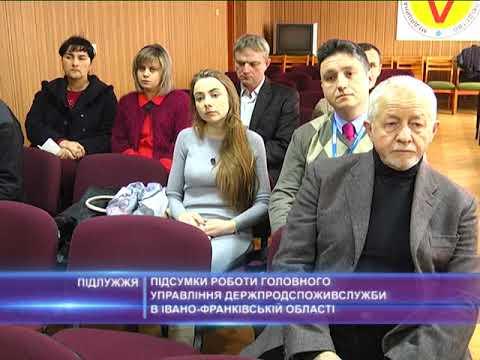 Підсумки роботи головного управління Держпродспоживслужби в Івано-Франківській області