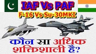 Indian Su-30MKI Vs Pakistani F-16 कौन सा अधिक शक्तिशाली है?