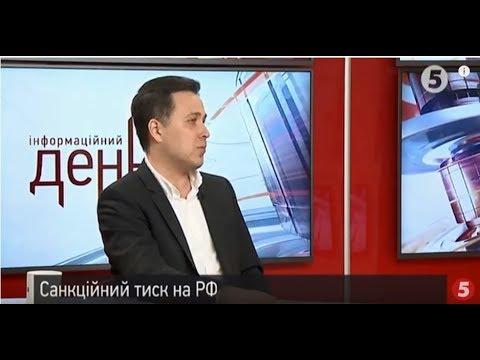 Політика західних санкцій проти РФ стала прогнозованою ще 2 роки тому  Микола Капітоненко