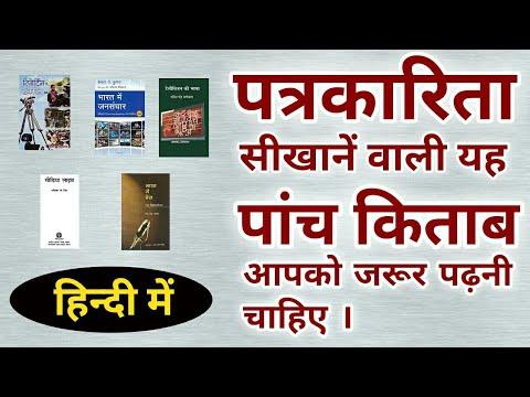 Best Journalism Books In Hindi | पत्रकारिता सिखानें की किताबें | By Journalism Sikhe