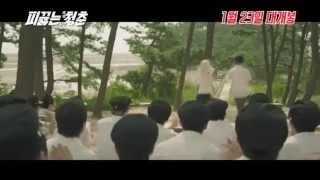 Video 피끓는 청춘 Hot Young Bloods Official Trailer (2014) download MP3, 3GP, MP4, WEBM, AVI, FLV Maret 2018