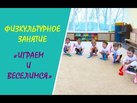"""Физкультурное занятие """"Играем и веселимся"""" с детьми 2-3 лет. Детский сад №273 г. Минска"""