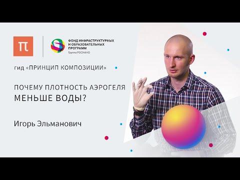 Аэрогель — Игорь