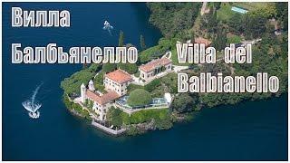 Италия: озеро Комо, Villa del Balbianello(, 2016-08-24T07:43:29.000Z)