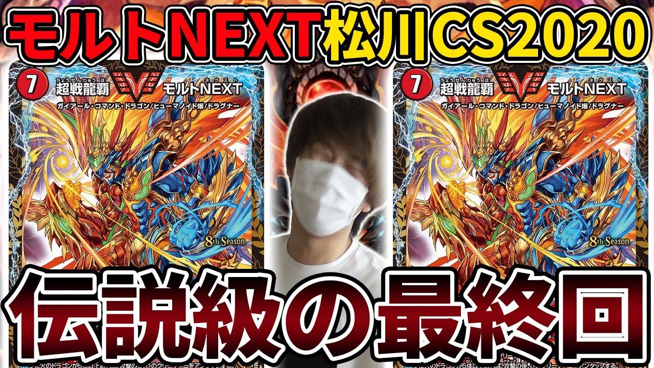 【後編】『NEXT松川CS2020』最終決戦、世界一弱いNEXT使いが遂に決定【デュエマ】