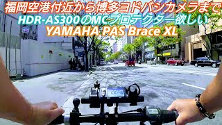 チャリブログ!福岡空港付近から博多ヨドバシカメラまで!YAMAHA PAS Brace XL!