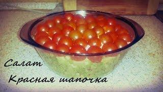 """ОЧЕНЬ ВКУСНЫЙ  салат """"Красная шапочка"""""""