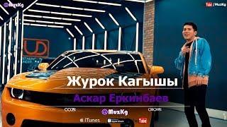 Аскар Еркинбаев - Журок Кагышы / Жаны клип 2020