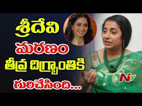 Actress Suhasini Shares her Memories with Sridevi    #Sridevi    NTV