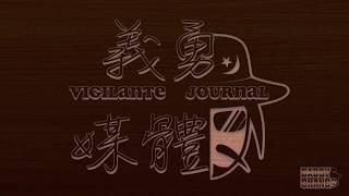 《韓總有魄力/館長也給力》義勇媒體第三期 Vigilante Journal Chapter 3 thumbnail