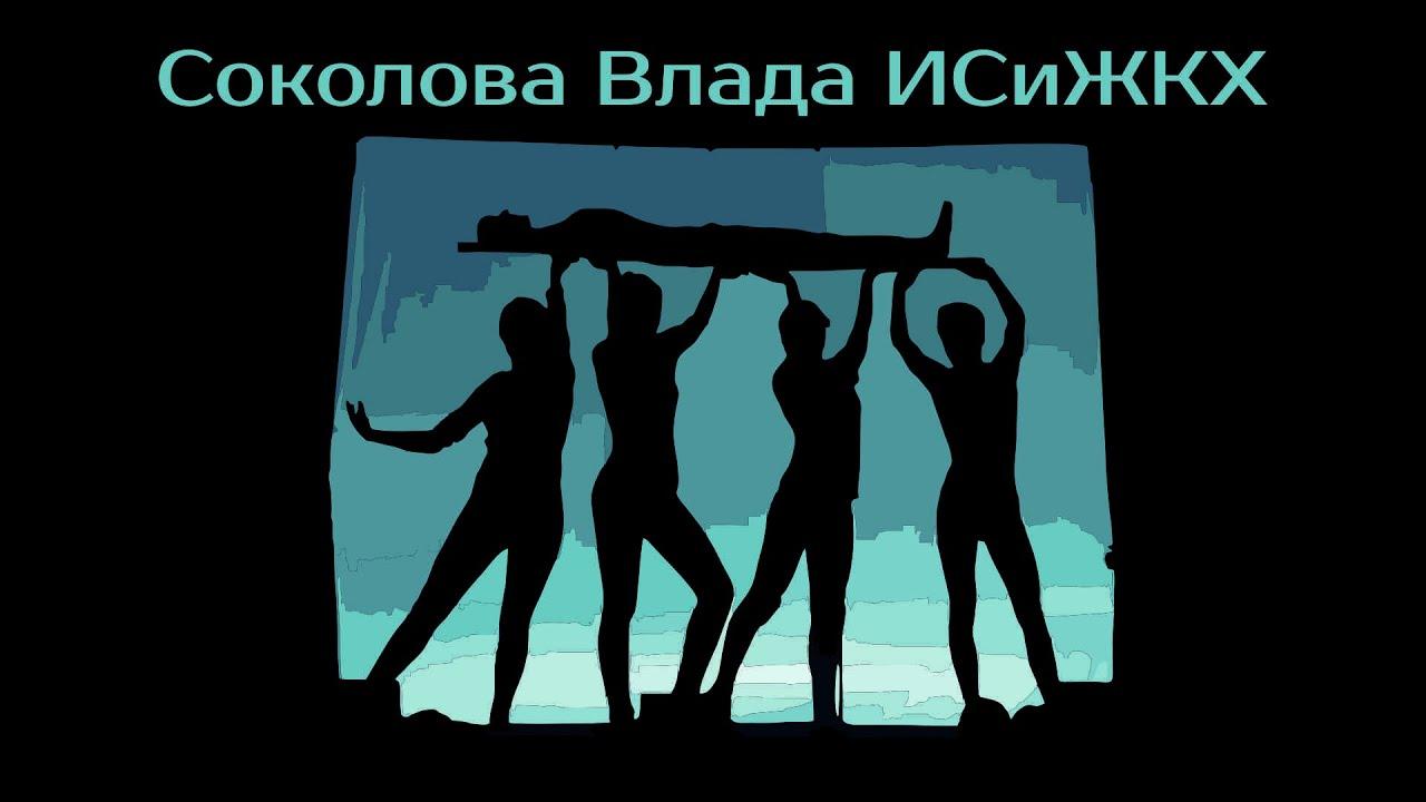 Краса ВолгГАСУ-2014. Творческий номер. Соколова Влада, ИСиЖКХ.