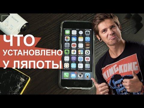 Что установлено на моем iPhone 6s - Keddr.com