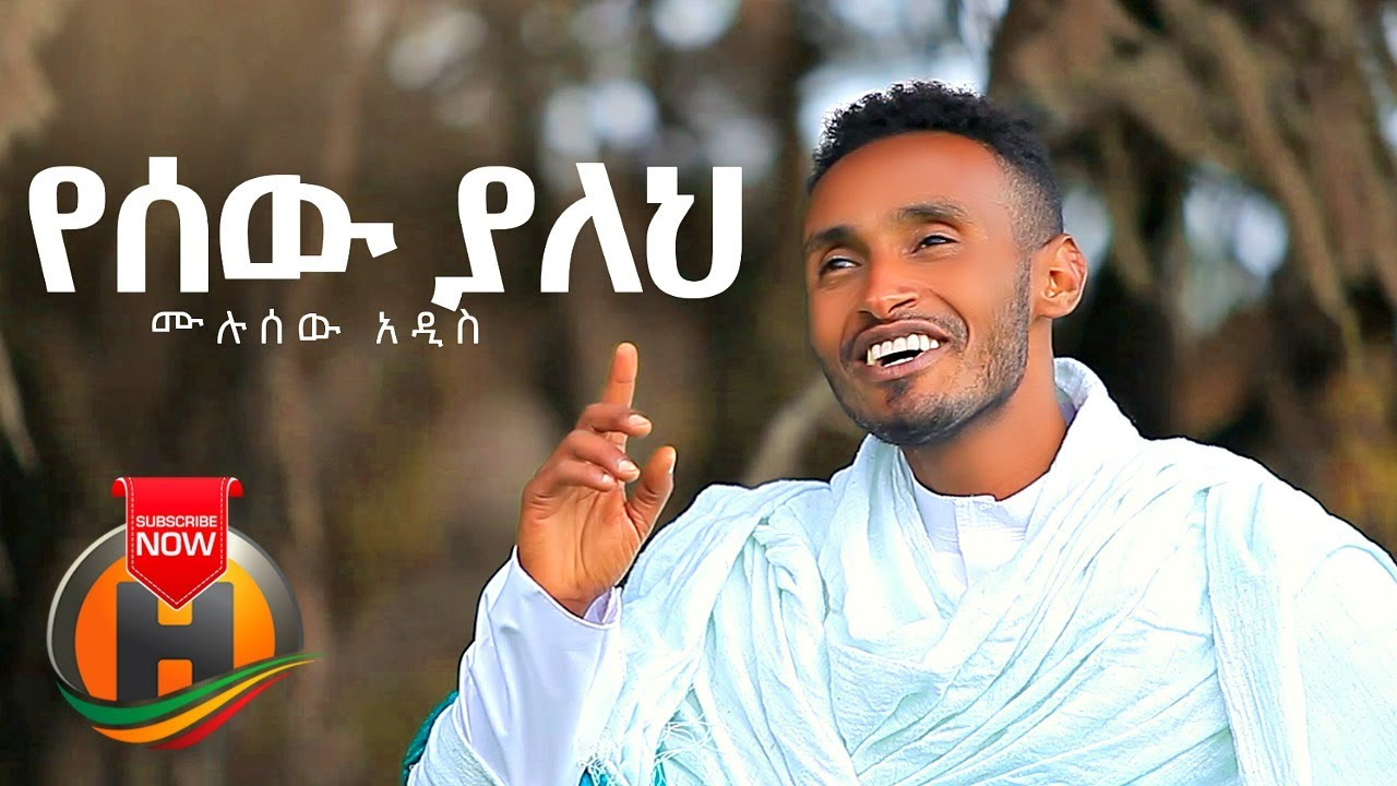 Mulusew Addis - Yesew Yaleh | የሰው ያለህ - New Ethiopian Music 2019 (Official Video)