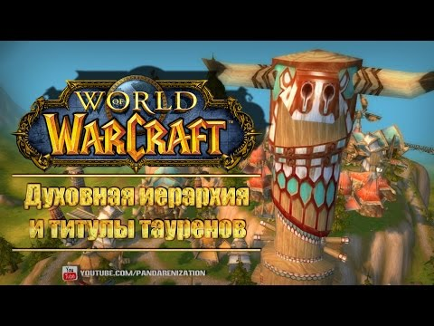 видео: Духовная иерархия и титулы тауренов в world of warcraft