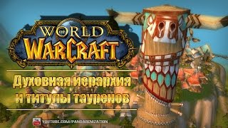 Духовная иерархия и титулы тауренов в World of Warcraft