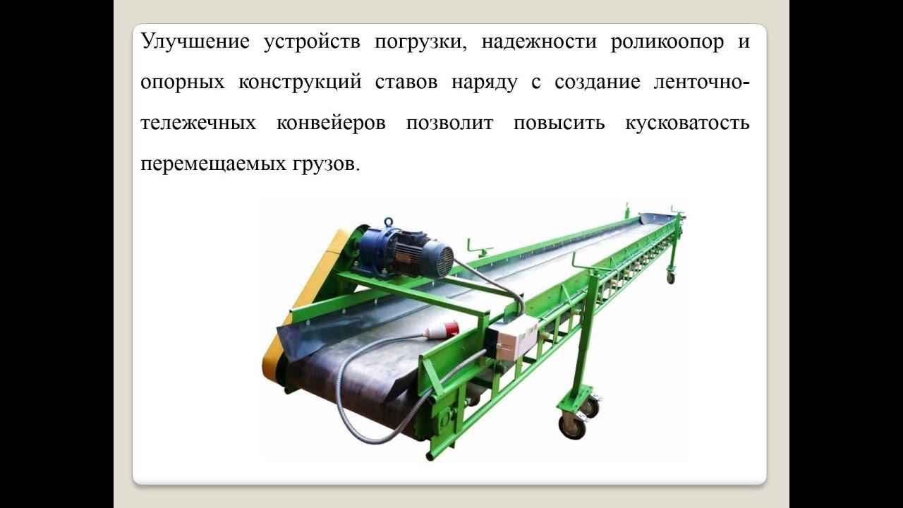 Цепныя конвейеры и их виды сиденья на транспортер т4