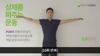 가장 효과적인 거북목 교정운동 소개