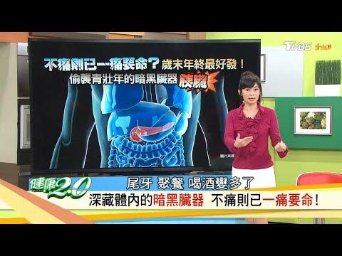 胰臟炎奪命又快又猛!對抗胰臟癌,外食族這樣吃保平安!健康2.0 (完整版)