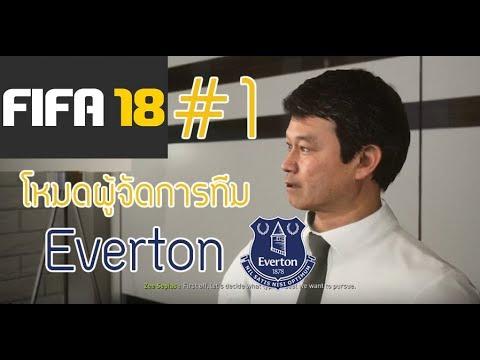 [Live] Fifa 18 Career Manager Mode โหมดผู้จัดการทีม Part 1[Thai/ไทย]