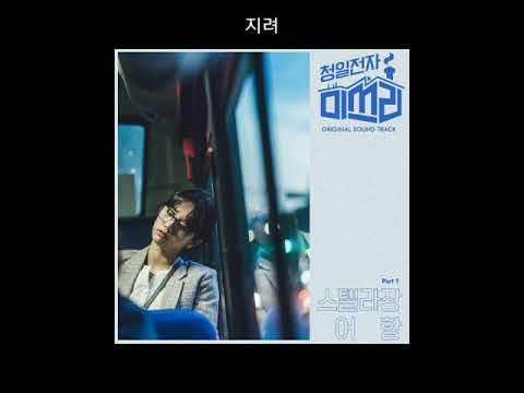 Download 스텔라장 Stella Jang –Miss Lee OST Part 1 - 어항 Mp4 baru
