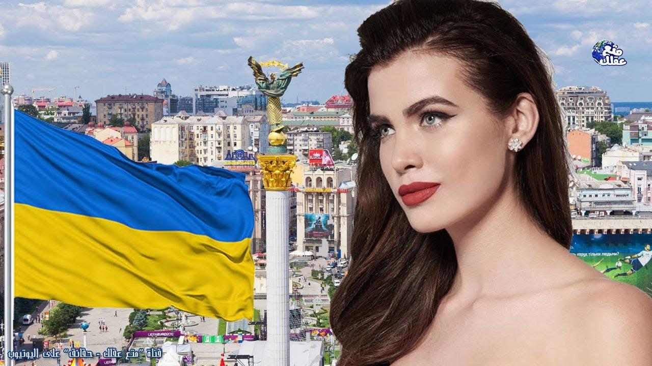 حقائق لا تعرفها عن أوكرانيا | بلد اجمل النساء واجمل اللغات فى العالم !