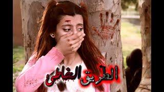 فيلم الرعب المغربي( الطريق الخاطئ  ) رعب - مغامرة - مطاردة????⬅️⛓️