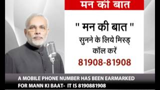 Now listen to Mann Ki Baat anytime & anywhere on your mobile phone. Give a missed call on 8190881908