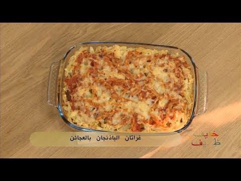 غراتان الباذنجان بالعجائن / خفيف و ظريف / فارس جيدي / Samira TV
