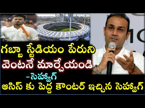 Virender sehwag comments on team india winning series against australia || Rishbh pant