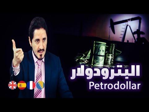 الدكتور عدنان ابراهيم l البترودولار - Dr Adnan Ibrahim l Petrodollar